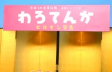 平成29度後期の朝の連続テレビ小説第97作目『わろてんか』 (C)ORICON NewS inc.
