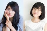 『累-かさね-』に主演する(左から)土屋太鳳、芳根京子