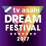 『テレビ朝日ドリームフェスティバル2017』(10月26・28・29日、さいたまスーパーアリーナ)