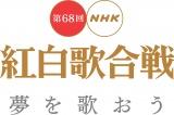 大みそか恒例の『第68回NHK 紅白歌合戦』今年も4時間半の生放送(C)NHK