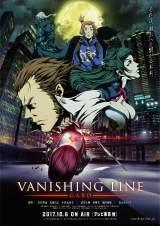 テレビアニメ『牙狼<GARO> ‐VANISHING LINE-』10月6日よりテレビ東京ほかで放送開始(C)2017「VANISHING LINE」雨宮慶太/東北新社