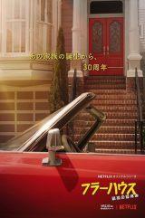 Netflixオリジナルドラマ『フラーハウス』シーズン3、Part1(第1話〜第9話)9月22日配信開始