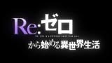 アニメ『Re:ゼロから始める異世界生活』新作エピソード制作決定(C)長月達平・株式会社KADOKAWA刊/Re:ゼロから始める異世界生活製作委員会