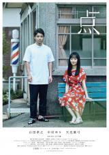ショートフィルム『点』が9月23日から東京・シネマート新宿で1週間限定公開