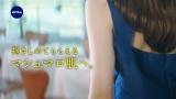 新CM『ニベア マシュマロケア 抱きしめてもらえる篇』
