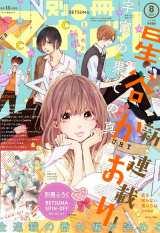 『別冊マーガレット』8月号(C)LUCKY LAND COMMUNICATIONS/集英社
