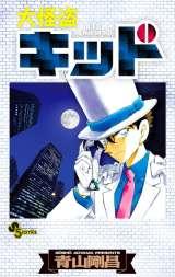 怪盗キッドが描かれたコミックスのカバーをプレゼント(C)青山剛昌/小学館