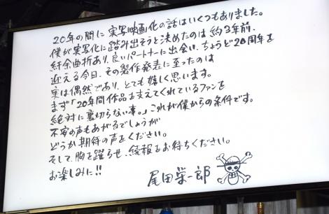 ハリウッドで実写ドラマ化することが発表された『ONE PIECE』作者・尾田栄一郎氏のコメント(C)ORICON NewS inc.