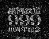 『銀河鉄道999』40周年記念企画特設サイトがオープン(C)松本零士・東映アニメーション