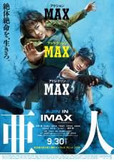 映画『亜人』は9月30日公開