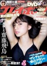 『週刊プレイボーイ』39&40号表紙カット(集英社)