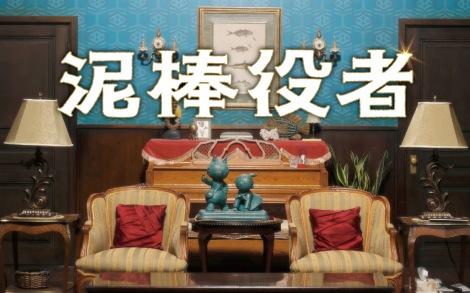 映画『泥棒役者』は11月18日公開 (C)2017「泥棒役者」製作委員会