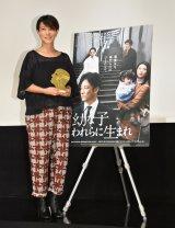 映画『幼な子われらに生まれ』の舞台あいさつに出席した三島有紀子監督 (C)ORICON NewS inc.
