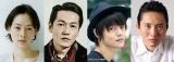 TBS金曜ドラマ『アンナチュラル』に出演する(左から)市川実日子、井浦新、窪田正孝、松重豊