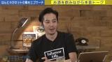 AbemaTV『エゴサーチTV』のMCを務めるキングコング・西野亮廣