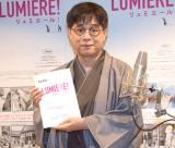 映画『リュミエール』の吹替ナレーション収録を行った立川志らく (C)ORICON NewS inc.