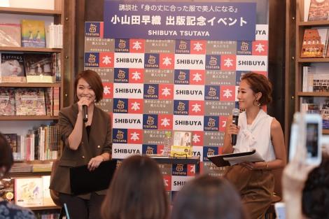 スタイリスト・小山田早織氏(左)とMCの福井仁美によるトークショー
