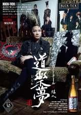 BUCK-TICKのドラム、ヤガミ・トールが日本酒「道樂夢(どらむ)」をプロデュース