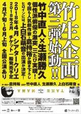 『竹生企画』第3弾フライヤー
