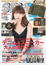 『smart』11月号表紙(宝島社)
