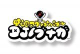 『戦国アクションパズル DJノブナガ』ロゴ