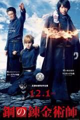(左から)佐藤隆太、蓮佛美沙子、ディーン・フジオカ (C)2017 荒川弘/SQUARE ENIX(C)2017 映画「鋼の錬金術師」製作委員会