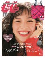 『CamCan』11月号(小学館)
