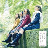 乃木坂46の19thシングル「いつかできるから今日できる」Type-C