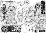 漫☆画太郎の22年ぶり『週刊少年ジャンプ』新連載『珍ピース』は3ページで終了… (C)漫☆画太郎/集英社