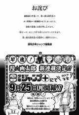 ジャンプ編集部によるお詫び&新連載の告知 (C)漫☆画太郎/集英社