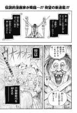 わずか3ページで終了した漫☆画太郎の新連載『珍ピース』 (C)漫☆画太郎/集英社