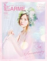 『LARME』「030 Nov」号に登場する白石麻衣