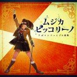 4月から始まった第5シリーズで放送された楽曲を中心に、10月に放送される「特別編〜アリーナの旅立ち〜」内の新曲も収録される予定。『ムジカ・ピッコリーノ アポロンファイブの挑戦』11月1日発売