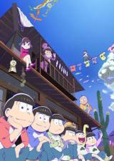 アニメ『おそ松さん』第2期、10月スタート(C)赤塚不二夫/おそ松さん製作委員会
