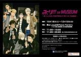 『ユーリ!!! on MUSEUM』初の海外開催が決定。台湾で10月18日〜12月10日開催(C)はせつ町民会/ユーリ!!! on ICE 製作委員会