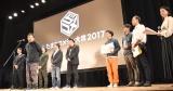 『第10回したまちコメディ映画祭in台東』したまちコメディ大賞授賞式の模様