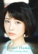 『浜辺美波2018カレンダーブック』(KADOKAWA)