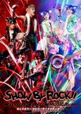 ミュージカル『SHOW BY ROCK!!』のメインビジュアル (C)2012, 2016 SANRIO CO., LTD SHOWBYROCK!!製作委員会