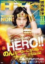 映画雑誌『映画秘宝』11月号の表紙