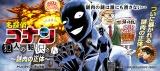 『名探偵コナン』の黒い犯人こと「犯人の犯沢さん」と46周年の「カップヌードル」がWEB漫画でコラボ。「謎肉」の正体が明かされる!