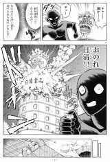 WEB漫画『名探偵コナン犯人の犯沢さん〜謎肉の正体〜』 (C)青山剛昌/小学館 (C)かんばまゆこ/小学館