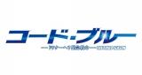 『コード・ブルー〜ドクターヘリ緊急救命〜THE THIRD SEASON』 (C)フジテレビ