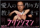 土曜ドラマ24『フリンジマン〜愛人の作り方教えます〜』10月7日スタート(C)テレビ東京