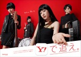 『Yahoo! JAPAN アプリ』のキャンペーンキャラクターに起用されたSILENT SIREN