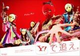 『Yahoo! JAPAN アプリ』のキャンペーンキャラクターに起用された仮面女子