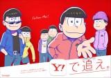 『Yahoo! JAPAN アプリ』のキャンペーンキャラクターに起用されたおそ松さん