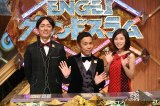 お笑い特番『ENGEIグランドスラム』の第9弾出演者発表 MCを務めるナインティナイン、松岡茉優(C)フジテレビ