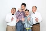 吉本新喜劇の座長を務める小籔千豊と川畑泰史が「吉本新喜劇ユニット」で初登場(C)フジテレビ