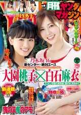 『月刊ヤングマガジン』10号表紙カット(講談社)