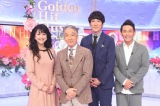 TBS『歌のゴールデンヒット オリコン1位の50年間』の収録に参加した(左から)相田翔子、堺正章、ココリコ(田中直樹、遠藤章造)(C)TBS